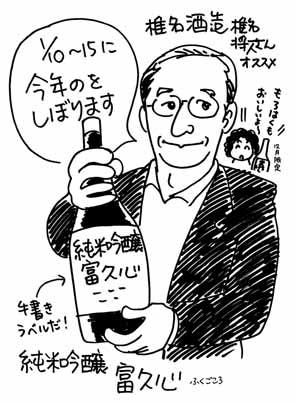 shiinasyuzou.jpg
